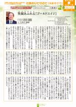 わく夢2017年1月号【高齢者住宅】