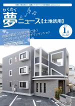 わく夢2017年1月号【土地活用】