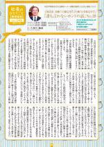 わく夢2017年1月号【賃貸経営】