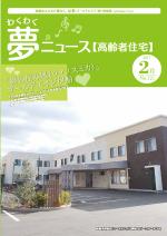 わく夢2017年2月号【高齢者住宅】