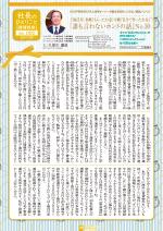 わく夢2017年2月号【賃貸経営】