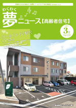 わく夢2017年3月号【高齢者住宅】