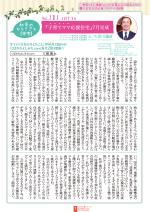 わく夢2017年3月号