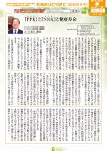 わく夢2017年4月号【高齢者住宅】