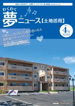 わく夢2017年4月号【土地活用】