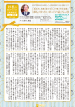 わく夢2017年4月号【賃貸経営】