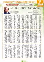 わく夢2017年5月号【高齢者住宅】