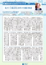 わく夢2017年5月号【土地活用】