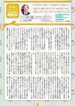 わく夢2017年5月号【賃貸経営】