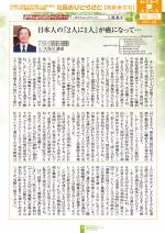 わく夢2017年6月号【高齢者住宅】