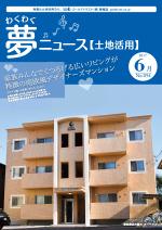 わく夢2017年6月号【土地活用】