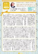 わく夢2017年6月号【賃貸経営】