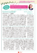 わく夢2017年6月号