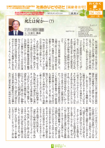わく夢2017年7月号【高齢者住宅】
