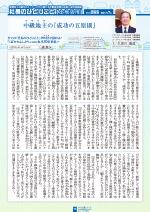 わく夢2017年7月号【土地活用】