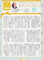 わく夢2017年7月号【賃貸経営】