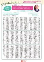 わく夢2017年7月号