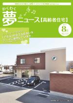 わく夢2017年8月号【高齢者住宅】