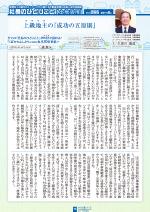 わく夢2017年8月号【土地活用】