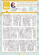 わく夢2017年8月号【賃貸経営】