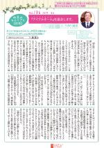 わく夢2017年8月号