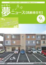 わく夢2017年9月号【高齢者住宅】