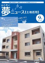 わく夢2017年9月号【土地活用】