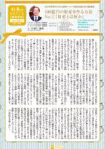わく夢2017年9月号【賃貸経営】