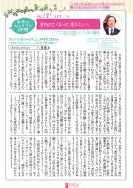 わく夢2017年9月号