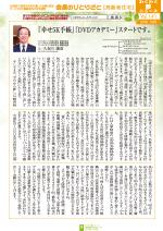 わく夢2018年10月号【高齢者住宅】