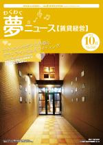 わく夢2018年10月号【賃貸経営】
