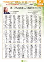 わく夢2018年11月号【高齢者住宅】