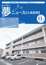 わく夢2018年11月号【土地活用】