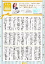 わく夢2018年11月号【賃貸経営】