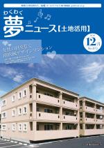 わく夢2018年12月号【土地活用】