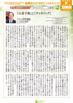 わく夢2018年2月号【高齢者住宅】