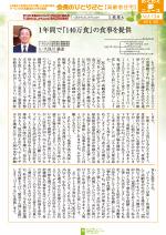 わく夢2018年3月号【高齢者住宅】