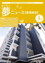 わく夢2018年3月号【賃貸経営】
