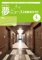 わく夢2018年4月号【高齢者住宅】