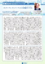 わく夢2018年4月号【土地活用】