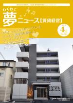 わく夢2018年4月号【賃貸経営】