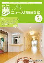 わく夢2018年5月号【高齢者住宅】