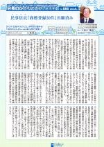 わく夢2018年5月号【土地活用】