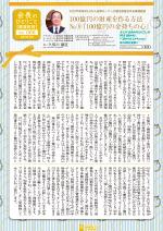 わく夢2018年5月号【賃貸経営】