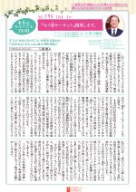 わく夢2018年5月号