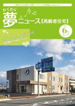 わく夢2018年6月号【高齢者住宅】