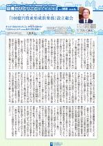 わく夢2018年6月号【土地活用】