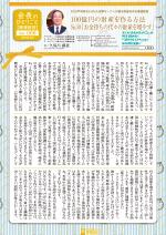 わく夢2018年6月号【賃貸経営】