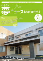 わく夢2018年7月号【高齢者住宅】