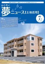 わく夢2018年7月号【土地活用】